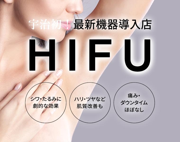 宇治初!最新機器HIFU導入店 シワ・たるみに劇的な効果 ハリ・ツヤなど肌質改善も 痛み・ダウンタイムほぼなし